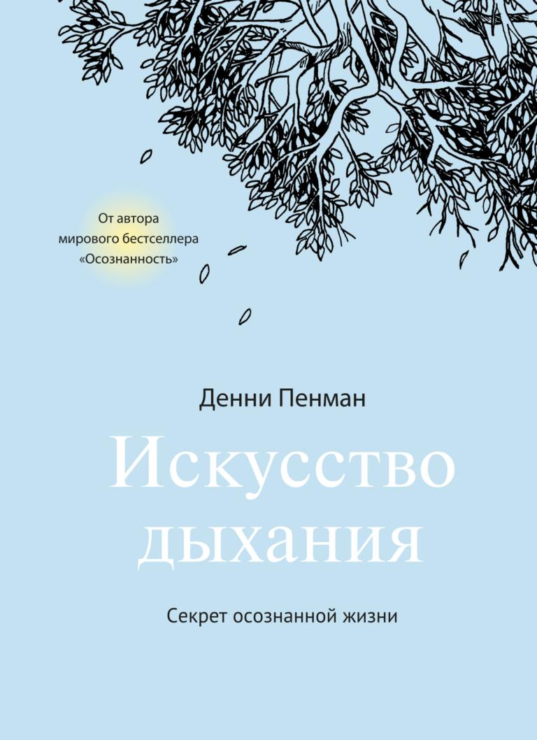 carte restaurarea liliecilor de vedere)
