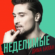 dima bilan for sight