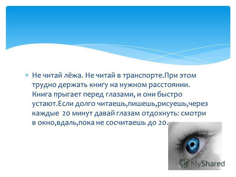 stricând ochii miopiei