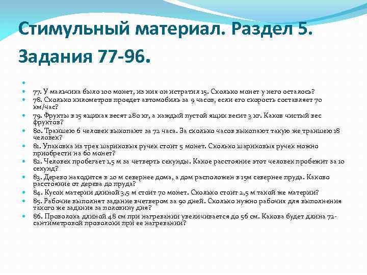 test de viziune vkontakte
