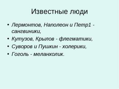 viziune druzhinina)
