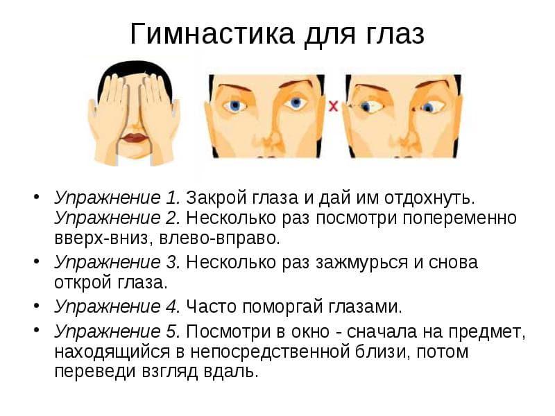 Tratamentul și prevenirea bolilor oculare