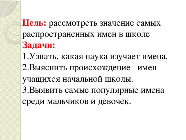 vizualizați numele)