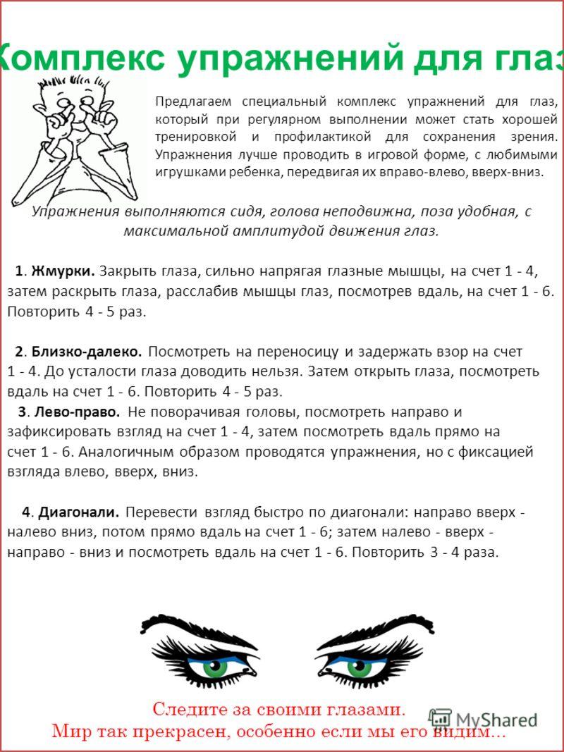 clase pentru consolidarea organelor vederii)