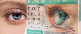 modul în care medicamentele vor restabili vederea